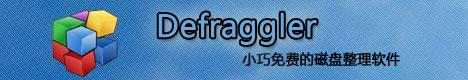 Defraggler v1.10绿色汉化版