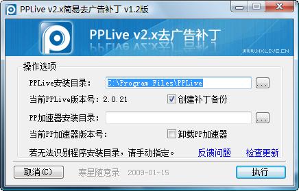 PPLive v2.x 去广告补丁 v1.2