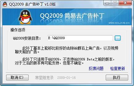 QQ2009 去广告补丁 v1.0版 下载