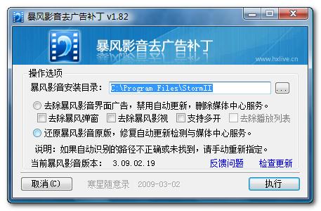 暴风影音最新去广告补丁 v1.82 for Storm 2009.02.19