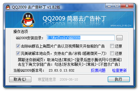 QQ2009去广告补丁 v1.82