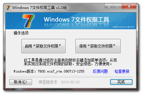 Win7取得管理员权限