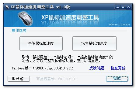 XP鼠标加速度调整工具