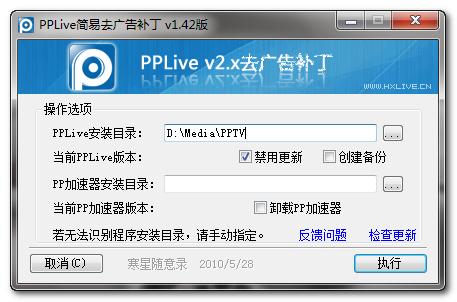 PPLive v2.x去广告补丁