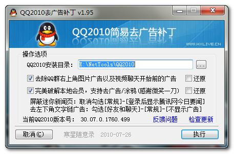QQ2010去广告补丁
