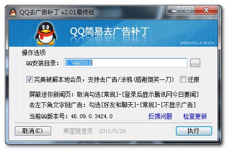 QQ简易去广告补丁2.01最终版