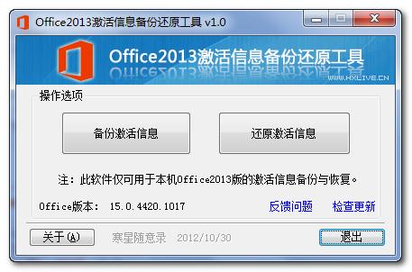 Office2013激活信息备份还原工具
